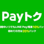 LINE Pay(ラインペイ)も20%還元!使える店は?キャンペーン参加方法やLINE Pay登録手順〜使用方法のまとめ