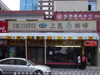中国上海の上島珈琲(UBC)≠日本の上島珈琲(UCC)!価格は高い?過去の裁判結果も調査