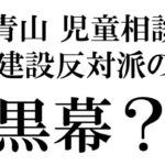 南青山児童相談所問題 「グリーンシード」と「3児の母」とは 松嶋尚美も炎上?