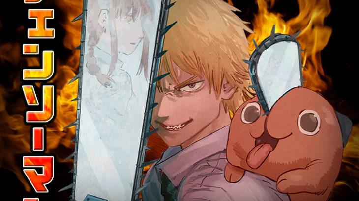 ジャンプ新連載「チェンソーマン」が面白い!作者はファイアパンチの藤本タツキ