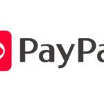 【VISA/master/JCB】PayPay(ペイペイ)不正利用の補償&予防策のまとめ