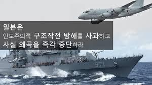 【レーダー照射】韓国の動画公開に海外の反応は?日本の動画の引用が殆ど?