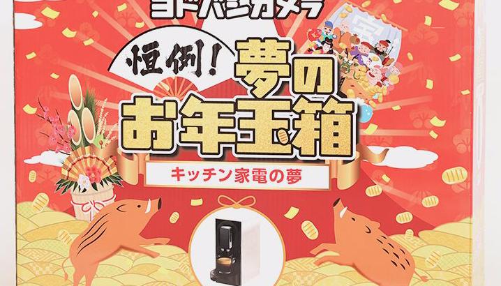 【2019】ヨドバシカメラの福袋が2万円以上もお得!中身も徹底調査!