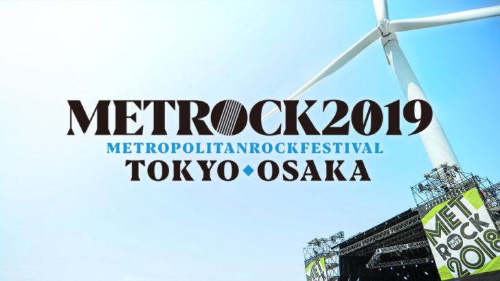 【メトロック2019】タイムテーブル発表日&出演アーティスト予想(第4弾)
