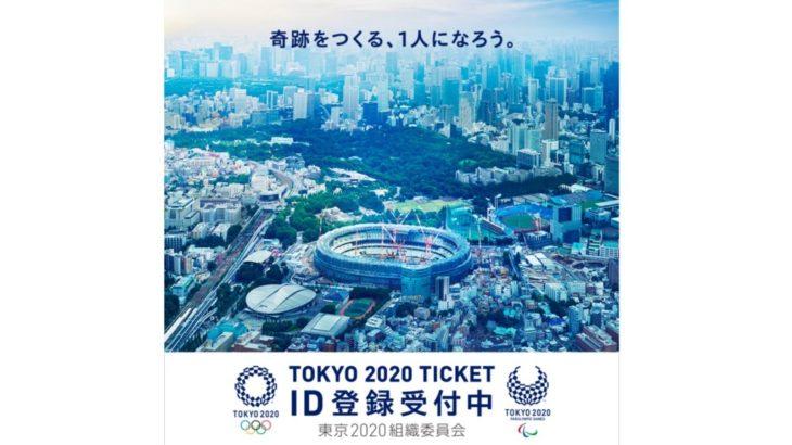 オリンピックチケット「登録」はいつまで?取り方や値段(価格)も調査!