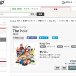 キングヌー「the hole」mp3フルダウンロードを無料で!
