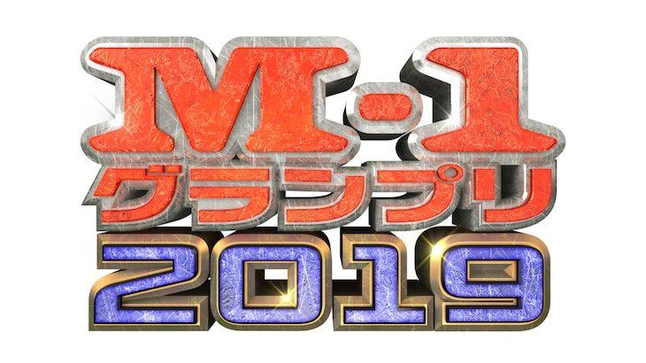 【2019】M-1グランプリ審査員予想!ナイツ塙、中川家礼二は続投?根拠も公開
